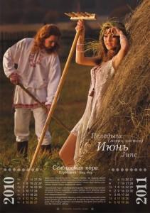 Сегодня украшение поста - Марийский эрос :)