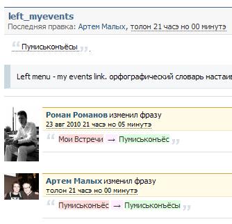 Удобный интерфейс перевода ВКонтакте на удмуртский язык