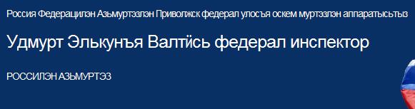 Удмуртская версия сайта Главного федерального инспектора УР