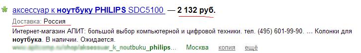 Красивый сниппет в выдаче Яндекса